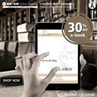 e-book กฎหมาย ลด 30%