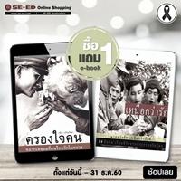 e-book ซื้อ 1 แถม 1