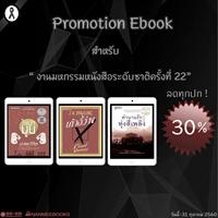 e-book ลดทั้ง สนพ. 30%